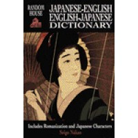 Random House Japanese to and from English Dictionary by Seigo Nakao