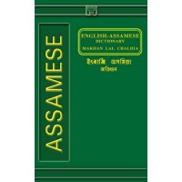 Assamese - English-Assamese Dictionary by Makhan Lal Chaliha
