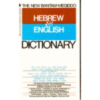 Random House - The New Bantam-Meggido Hebrew-English Dictionary