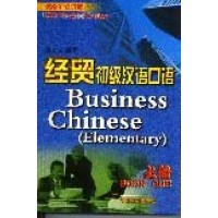 Business Chinese (Elementary) Book One (Paperback)