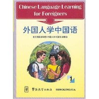 Chinese Language Learning for Foreigners (Vol I) (Paperback)
