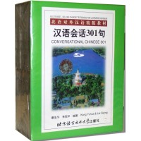 Tapes of Conversational Chinese 301 (6 Tapes Only)