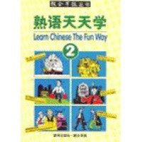 Learn Chinese the Fun Way (Volume II) (Paperback)