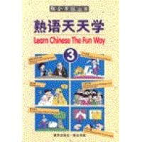 Learn Chinese the Fun Way (Volume III)