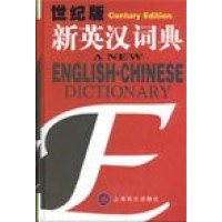 A New English-Chinese Dictionary (Hardcover)