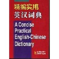 A Concise Practical English Chinese Dictionary