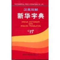 Xinhua Dictionary with English Translation (Paperback)
