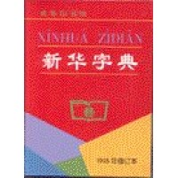 Xinhua Zidian Dictionary