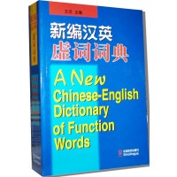 Chinese English Dictionary of Function Words
