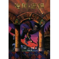 Harry Potter in Chinese [1] (simp) Hali Bote Shenmide mofashi [I] (PB)