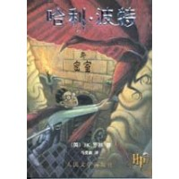 Harry Potter in Chinese [2] (simp) Hali Bote Mishi [II] PB