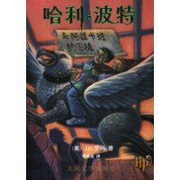 Harry Potter in Chinese [3] (simp) Hali Bote Azikaban de Qiutu [III] PB