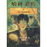 Harry Potter in Chinese [4] (simp) Hali Bote Huoyanbei [IV](PB)
