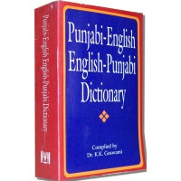 Punjabi-English/English-Punjabi Dictionary [Paperback]