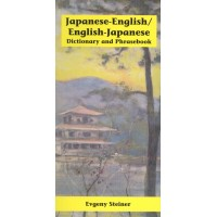 Japanese-English/English-Japanese: Dictionary and Phrasebook (Paperback