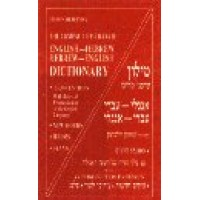 Hippocrene Hebrew - Hebrew to and from English Compact Dictionary