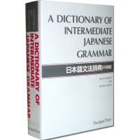 Cheng & Tsui - A Dictionary of Intermediate Japanese Grammar