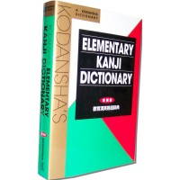 Kodansha Dictionary: Elementary Kanji Dictionary
