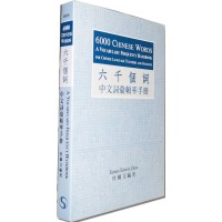6000 Chinese Words: A Vocabulary Frequency Handbook for Chinese Language Teachers and Students
