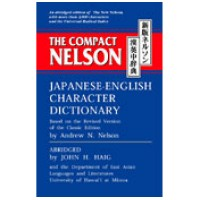 Compact Nelson: Japanese to English Character Dictionary (Based on the Revised Version of the Class