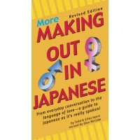 More Making out in Japanese (Paperback)