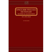 Telugu - English -Telugu Scientific and Technical Dictionary by Siva Rao D.