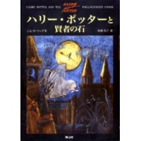 Harry Potter in Japanese [1] Harii Pottaa to Kenja no Ishi (HC)