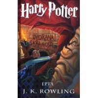 Harry Potter in Slovenian [2] Harry Potter Dvorna skrivnosti (Hardcover)