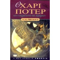 Harry Potter in Greek [3] Harry Potter kai o aichm�lotos tou Azkamp�n