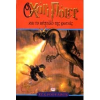 Harry Potter in Greek [4] Harry Potter kai to kypello tis photi�s (IV)