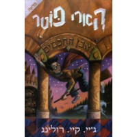 Harry Potter in Hebrew [1] Harry Potter ve even ha khakhamim (I)