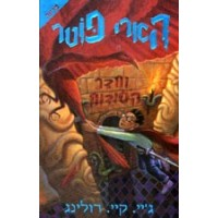 Harry Potter in Hebrew [2] Harry Potter ve heder ha sodot (II)