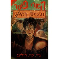 Harry Potter in Hebrew [4] Harry Potter ve gavia ha esh (IV)