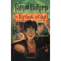 Harry Potter in Russian [4] Harry Potter Garri Potter i kubok ognia