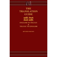 The Translation Guide English to and from Telugu (Hardcover)