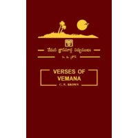 Telugu - Verses of Vemana by CP Brown
