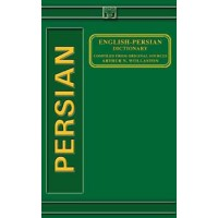 English - Persian Dictionary by Wollaston A.N (Hardcover)