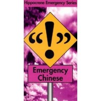 Hippocrene Emergency Series: Emergency Chinese