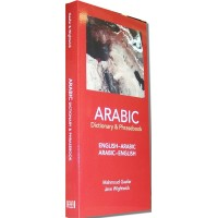 Hippocrene - Arabic-English / English-Arabic Dictionary and Phrasebook