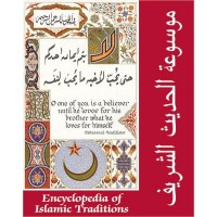 Encyclopedia of Islamic Traditions