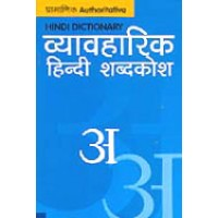 Hindi Dictionary (Vyavharik Hindi Shabdakosh)
