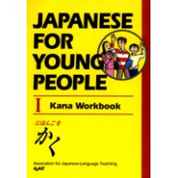 Japanese for Young People I - Kana Workbook
