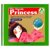 Greedy Princess / The Rabbit and the Tiger (Bilingual) Vol. 7