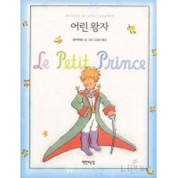 Little Prince, The - Korean