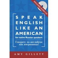 Speak English Like an American for native Russian Speakers