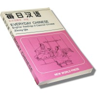 Everyday Chinese: Brighter Readings in Classical Chinese (Paperback)