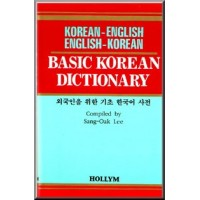 Basic Korean-English, English-Korean Dictionary