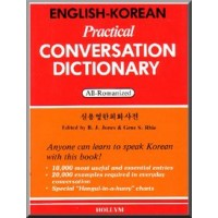 English-Korean Practical Conversation Dictionary - All-Romanized (Paperback)