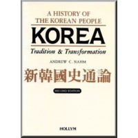 Korea - Tradition & Transformation, A History of the Korean People, 2nd