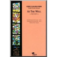 At the Well (English-Korean Bilingual)